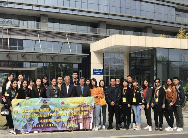 Dr Norman Siu and Macau delegation to the 2018 GIC International Jewellery Academic Annual Conference, Hubei University of Technology and CTF Jewellery Park, Wuhan, China